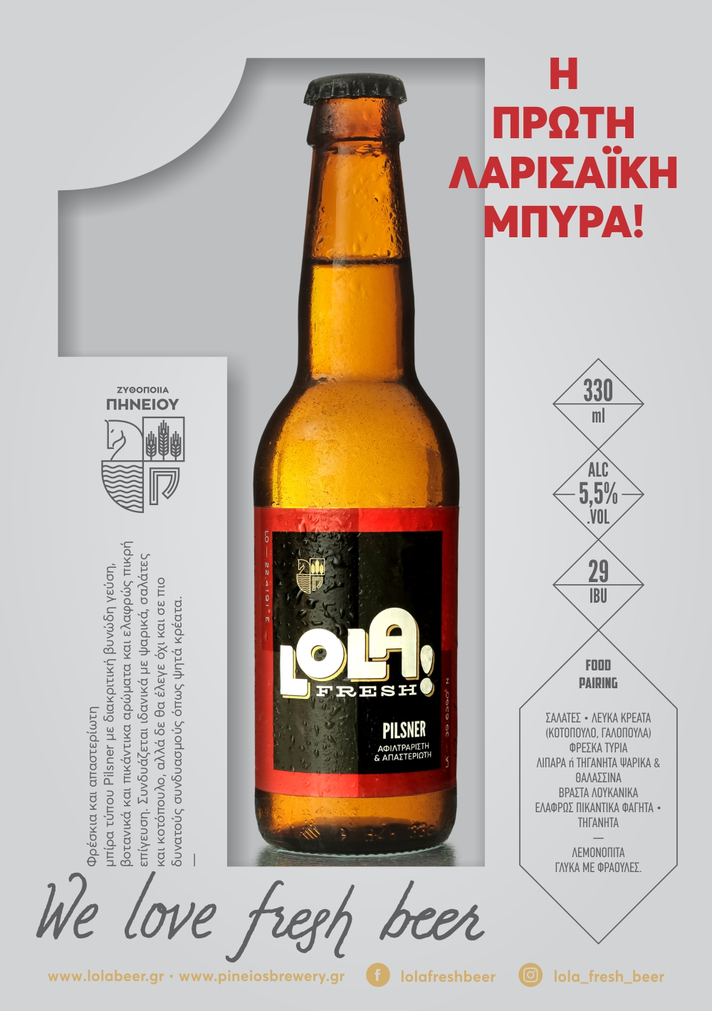 Lola Fresh Beer Promo Card