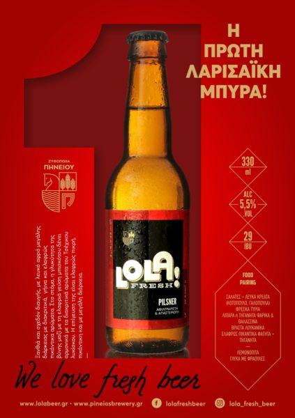 Lola Fresh Beer