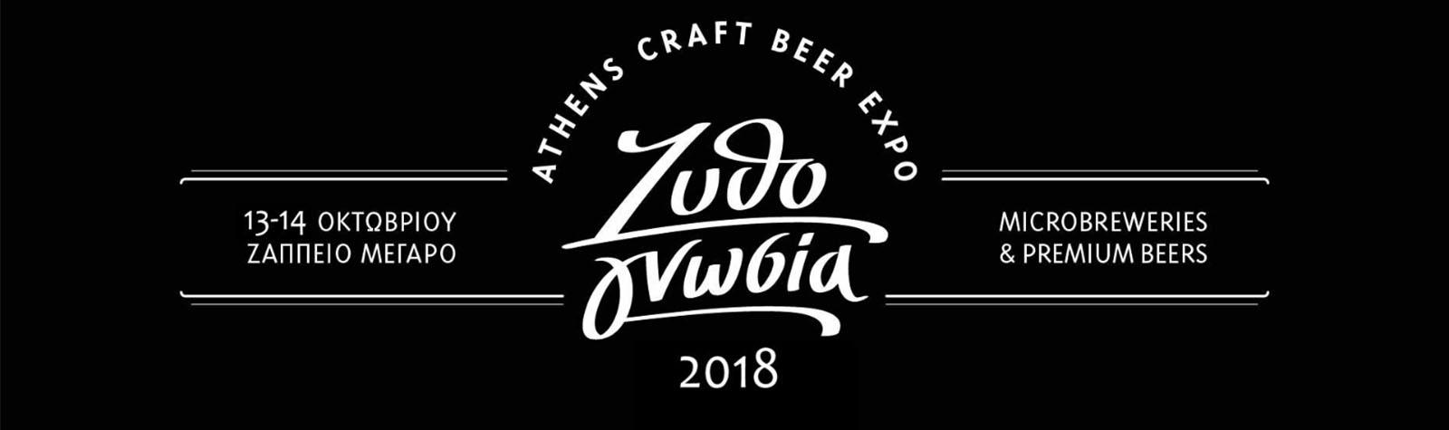 Athens Craft Beer Expo Ζάππειο - Ζυθογνωσία