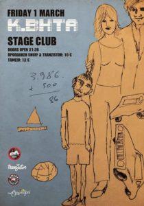 Κ.Βήτα on Stage στο Stage Club παρέα με τη Lola beer!