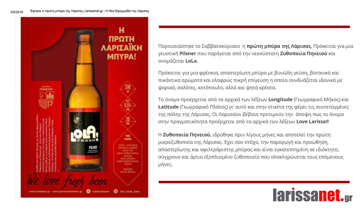 Έφτασε η πρώτη μπύρα της Λάρισας larisanet
