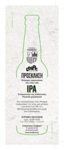 Η Ζυθοποιία Πηνειού σας προσκαλεί για να σας παρουσιάσει τη νέα της μπύρα, τη Lola I.P.A